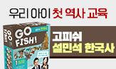 <Go Fish 고피쉬 설민석 한국사> 이벤트(카드홀더 증정(6권 세트 한정, 추가결제시) / 포토리뷰 이벤트)