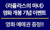 <라플라스의 마녀> 영화 개봉 이벤트 (해당 이벤트 페이지 sns공유 후 url 댓글 작성 시 5명 영화 예매권 증정)