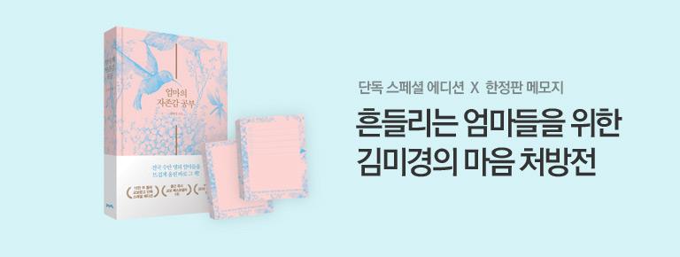 김미경의 <엄마의 자존감 공부> 교보단독 스페셜에디셔