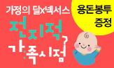 <가정의 달 넥서스 전지적 가족 시점> (행사도서 구매 시 캐릭터 용돈봉투 3매 증정 )