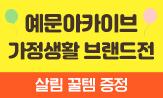 밥솥 이유식 출간기념 예문아카이브 브랜드(행사도서 구매 시 앵그리 마마/인생 행주 증정)