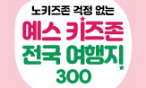 『예스 키즈존 전국 여행지 300』 이벤트(페넬로페 물티슈 증정(추가결제시))