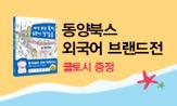 동양북스 외국어 브랜드전(쿨토시 증정(색상 랜덤, 추가결제시))