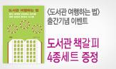<도서관 여행하는 법> 책갈피 증정 이벤트(행사도서 구매 시 책갈피 증정)