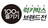 [RHK] 100배 즐기기 브랜드전!(럭키박스 증정(2권 이상, 추가결제시))