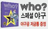 <who 스페셜 야구> 이벤트(행사도서 구매 시 저금통 증정)