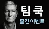 팀 쿡 예판 이벤트(그립툭 증정(포인트차감/바로드림제외))
