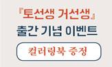 <토선생 거선생> 컬러링북 증정 이벤트(행사도서 구매 시 컬러링북 증정)