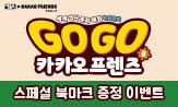 <GO GO 카카오 프렌즈 이벤트>캐릭터 스페셜 북마크 증정 이벤트(행사도서 8권 구매 시 스페셜 북마크 증정)
