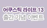 <어쿠스틱라이프 13> 출간이벤트 (행사도서 구매 시 엽서 세트,스마트톡 증정)