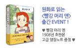 <빨강 머리 앤> 출간이벤트 (행사도서 구매 시 양장노트 증정 )
