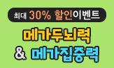 <메가두뇌력 & 메가집중력> 이벤트(행사도서 2만원 이상 구매 시 우비 증정)