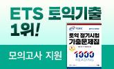 [YBM] 토익 베스트 1위(실전 모의고사 1회분 증정(추가결제시)+학습 동영상)