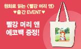 <빨강 머리 앤> 에코백 증정 이벤트(행사도서 포함 소설 3만원 구매 시 에코백 증정)