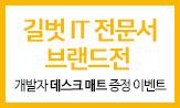길벗 IT전문서 대표도서 브랜드전(행사 도서 2만 5천원 이상 구매 시 '개발자 데스크 매트' 증정 )