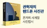<권혁재의 핸드폰 사진관> 엽서세트 증정 이벤트(해당도서 구매 시 엽서세트 증정)