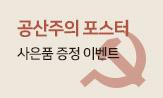<공산주의 포스터> 스티커, 포스터 증정 이벤트(해당도서 구매 시 스티커 또는 포스터 증정)