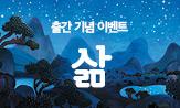 <삶> 바질 씨앗 증정 이벤트(해당도서 구매 시 바질 씨앗 증정)