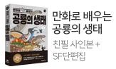 만화로 배우는 공룡의 생태 예약 판매 이벤트(행사 도서 예약 구매 시 친필 사인본+갈로아 SF 단편집 <세뿔돼지> 증정)