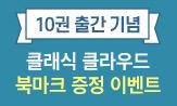 <클래식 클라우드 10권 출간 기념>  북마크 10종세트 증정 이벤트(행사도서 구매 시 북마크 증정)