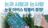 <눈과 사람과 눈사람> 출간이벤트 (행사도서 2만원 이상 구매 시 눈꽃 아이스 텀블러 증정 )