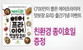<에어프라이어 맛보장 요리> 종이호일 증정 이벤트(행사도서 구매 시 종이 호일 증정)