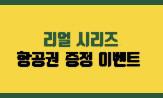 <리얼 시리즈>최신 개정판 출간 이벤트('여행 마크' 증정(추가결제시))