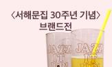 <서해문집 30 주년 기념 브랜드전>(행사도서 2만원 이상 구매 시 맥주잔, 에코백 증정)