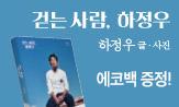 <걷는 사람, 하정우> 특별이벤트(행사도서 포함 2만원 이상 구매 시 튜나 그림 에코백 증정 )