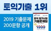 [YBM] 여름방학 토익 브랜드전!('정기시험 기출문제 200문항' 증정(추가결제시))