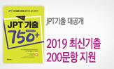 [YBM] 여름방학 JPT 브랜드전('2019년 상반기 JPT 정기시험 실제문제 200' 증정(추가결제시))