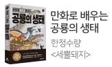 <공룡의 생태> 출간이벤트 (행사도서 구매 시 세뿔돼지 도서 증정 )