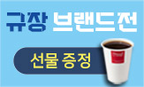 2019 규장 7월 브랜드전 (기대평 북로그 작성 시 5명 영화예매권, 5명 규장도서, 5명 아메리카노 증정 )