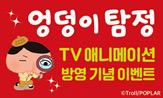 <엉덩이탐정> TV 애니메이션 방영 기념 이벤트(행사도서 구매 시 미니 핸드타올 증정 )