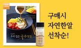 <오늘부터 우리집은 국수맛집> 자연한알 증정 이벤트(행사도서 구매 시 자연한알 증정)