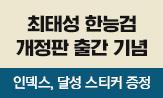 <최태성 한국사능력검정시험> '최태성 스티커' 증정 이벤트(행사도서 구매 시 스티커 증정)