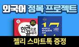 [다락원] 외국어 정복 프로젝트!('젤리 스마트링' 증정(25,000원 이상, 추가결제시))