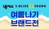 넥서스 X 올리브영 [여름나기 브랜드전]('뷰캉스 패키지' 증정(25,000원 이상/추가결제시))