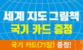 <세계 지도 그림책> 출간 기념 사은품 증정 이벤트(행사도서 구매 시 국기카드(71장)증정)