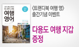 『트랜디북 여행 영어』 출간 이벤트('다용도 여행 지갑' 증정(추가결제시))