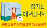 <엄마는 해녀입니다> 출간이벤트(행사도서 세트 구매 시 스티커 증정 / 1권 이상 구매 시 손거울(포인트 차감) 증정 )