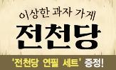 <이상한 과자가게 전천당> 출간 이벤트(행사도서 구매 시 연필세트 증정(포인트 차감))
