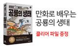 만화로 배우는 공룡의 생태 출간 기념 이벤트(행사 도서 구매 시 갈로아st 공룡 클리어 파일 증정)