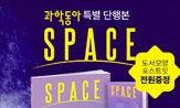 [동아사이언스] SPACE: 우주를 향한 호기심과 궁금증(도서 모양 포스트잇 증정)