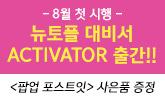 Activator TOEFL iBT 개정판 출간!('팝업 포스트잇' 증정(추가결제시))
