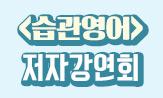 『습관 영어』 저자강연회 (김태훈 저자강연회 초대(7/21, 일))