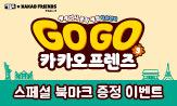 GO GO 카카오 프렌즈 9권 출간 이벤트 (행사도서 구매 시 북마크 증정(포인트 차감))