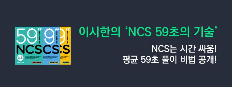 이시한의 NCS 59초 기술 출간 안내
