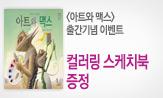 <아트와 맥스> 출간 기념 이벤트(행사도서 1만원 이상 구매 시 컬러링 스케치북 증정 (포인트 차감))