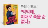 <박막례, 이대로 죽을 순 없다> 특별이벤트(행사도서 구매 시 투명 책갈피 증정 )